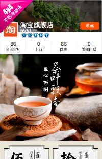 编号:1356茶趣人生-茶叶、茶具等行业通用手机无线端模板