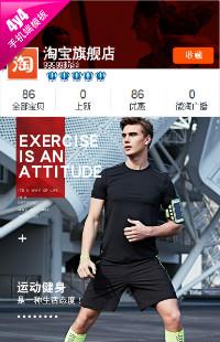 编号:1358运动一夏-户外运动、健身等行业通用手机无线端模板
