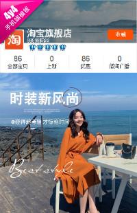 编号:1362 沁人心甜 玩味一夏-网红港风INS女装配件、鞋包等行业通用无线端模板