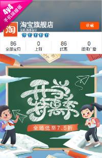 编号:1368开学特惠季-全行业通用手机无线端模版