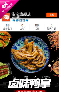 编号:1372美食盛宴 食不可挡-中国风食材、卤味、零食等行业通用手机无线端模板