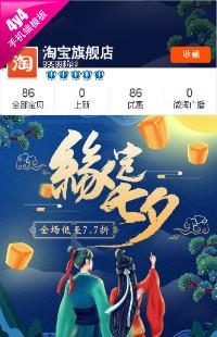 编号:1373浪漫七夕 有礼相惠-七夕情人节全行业通用手机无线端模版