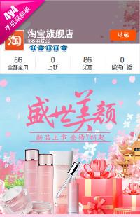 编号:1374盛世美颜 滋润肌肤-化妆品、美容护肤类行业通用手机无线端模版