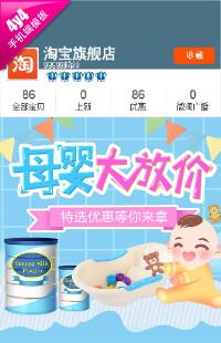 编号:1375儿童成长记-童装、母婴用品行业通用手机无线端模版