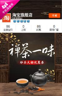 编号:1376茶味人生-茶叶、茶具等行业通用手机无线端模板