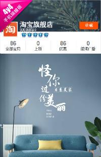 编号:1383纯简家居 日系美家-装饰家居等行业专用手机模板
