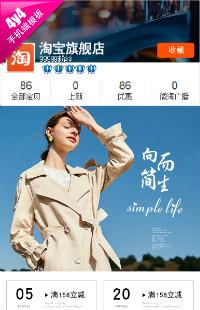 编号:1392秋日印象-女装配件、鞋包等行业通用无线端模板
