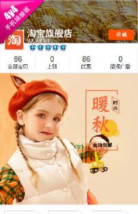 编号:1393多彩童年-童装行业通用手机无线端模版