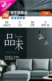 编号:1394轻奢工艺 品味生活-家装、家具、装饰家居等行业专用手机模板