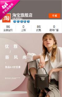 编号:1395 时尚潮流 重塑优雅-服装配件、鞋包等行业通用无线端模板
