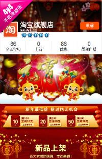 编号:141欢庆元宵节手机通用模版
