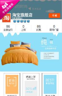 编号:147蓝色梦想-家居家纺床品布艺家具窗帘手机模板
