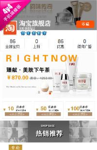 编号:15化妆品美容行业模版