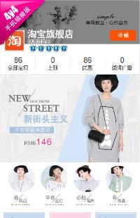 编号:165素风主义-女装鞋包类通用手机模板