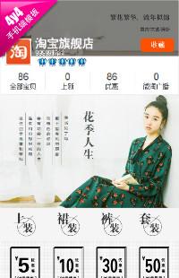 编号:166流年似锦-清新文艺风女装鞋包类手机模板