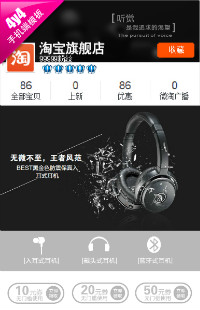 编号:170王者风范-数码家电类相机耳机配件等手机模板