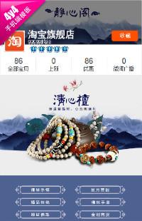 编号:178中国风/饰品珠宝/佛珠念珠等行业专用旺铺手机无线端模板