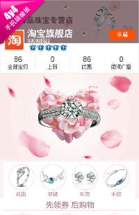 编号:180时尚简约温馨饰品珠宝手机模板