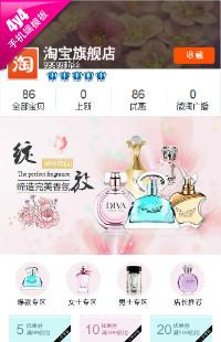 编号:181香水、化妆品美容类行业手机模板
