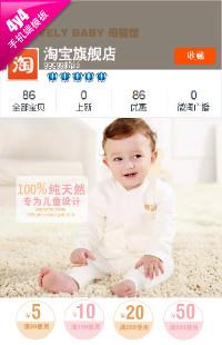 编号:182lovely baby-母婴用品、童装、儿童玩具、宠物等手机模板