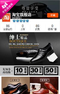 编号:183绅士风度-男装、鞋包、男士类店铺等行业专用旺铺手机无线端模板