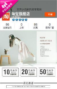 编号:184文艺小清新风格女装鞋包类手机模板