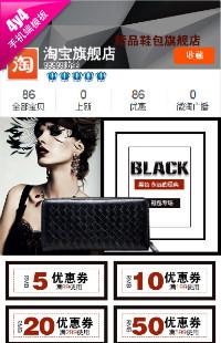 编号:190时尚前沿黑色经典-女鞋女包类手机模板