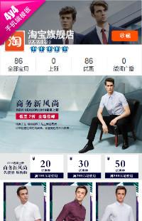 编号:194商务新风尚-男装、鞋包、男士类店铺等行业专用旺铺手机无线端模板