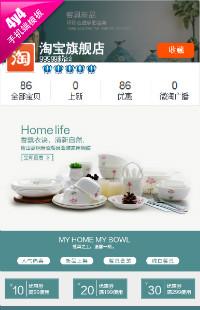 编号:203茶叶、茶具家居、创意生活用品类行业手机模板