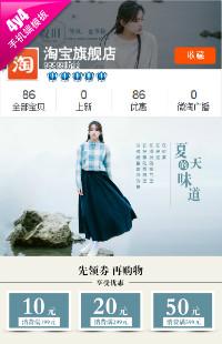 编号:208素朴生活-清新文艺风女装鞋包类手机模板