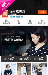 编号:209韩版女装鞋包类手机模板