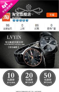 编号:211潮流黑色时尚-饰品、手表类行业专用手机模板