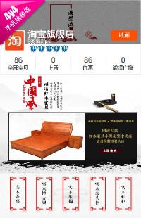 编号:214中国风-家居床品布艺家具茶叶茶具手机模板