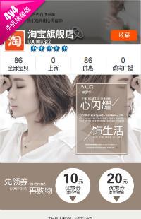 编号:220简约饰品珠宝行业手机模板