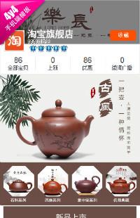 编号:223古风情怀-装饰家居、茶叶、茶具行业手机模板