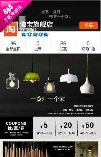 编号:229灯具灯饰家装类行业专用手机模板