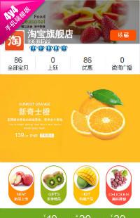 编号:231零食水果类行业专用旺铺手机无线端模板