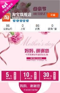 编号:239母亲节服装类行业专用手机模板