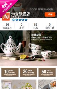 编号:245装饰家居、茶叶、茶具行业手机模板
