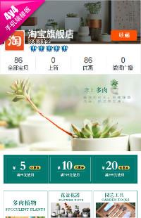 编号:257绿色好心情- 花卉、礼品、创意生活用品类行业手机模板