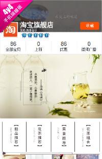 编号:261花茶印象-茶叶、茶具行业手机模板