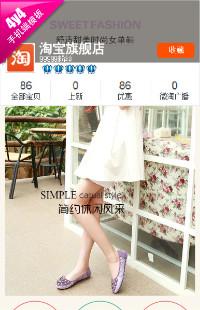 编号:263女鞋类行业专用旺铺手机无线端模板