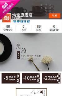 编号:267品味生活-装饰家居、茶叶、茶具行业手机模板