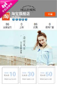 编号:271清凉一夏-女装类行业专用旺铺手机无线端模板