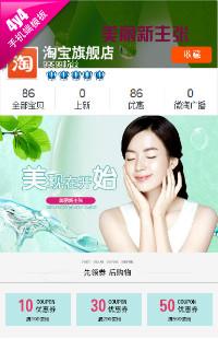 编号:273美丽新主张-香水、化妆品美容类行业手机模板