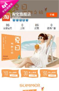 编号:275微甜之旅-女装类行业专用旺铺手机无线端模板