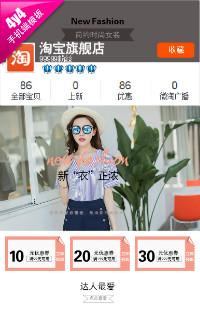 编号:276橙色女装鞋包类行业专用旺铺手机无线端模板