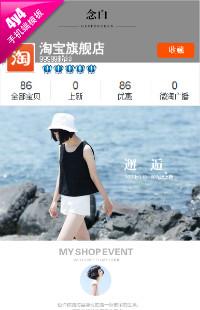 编号:278夏日邂逅-女装鞋包类行业专用旺铺手机无线端模板
