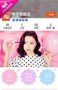 编号:301粉色俏佳人-化妆品、香水、护肤品、健美美容等行业专用旺铺手机无线端模板