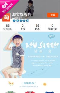 编号:314清凉一夏-母婴用品、童装、儿童玩具、宠物等手机模板